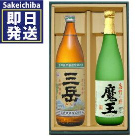 父の日ギフト 魔王720ml&三岳900ml 飲み比べ2本セット 芋焼酎 白玉醸造 三岳酒造