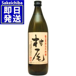村尾 900ml 芋焼酎 25度 ギフト 村尾酒造