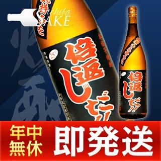 倍返しだ!!1.8L芋焼酎【山都酒造】