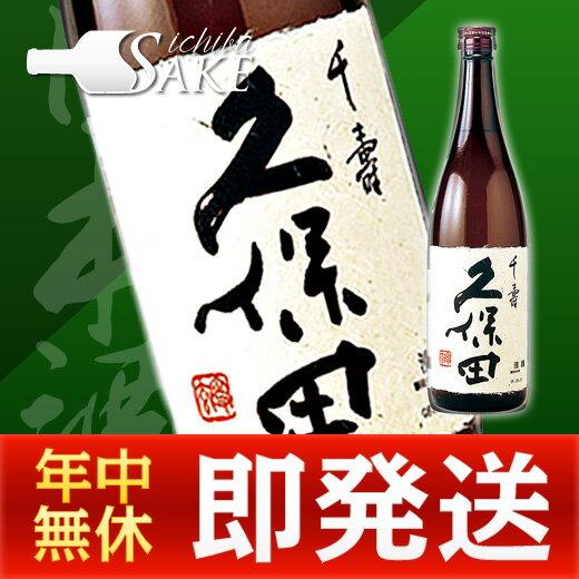 清酒 久保田 千寿 1800ml 特別本醸造