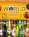 【あす楽】【送料無料】 世界の超人気ビール 12本セット ※但し九州は500円、沖縄は800円送料がかかります。【fd】