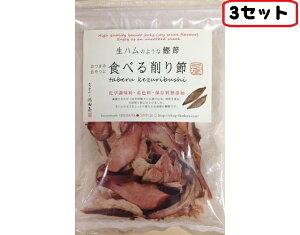生ハムのような鰹節 食べる削り節 3セット