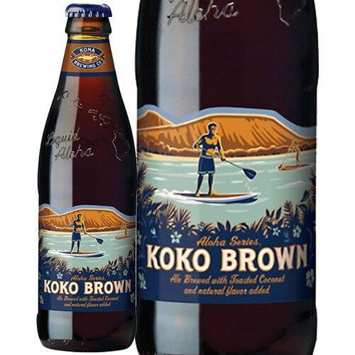 コナビール ココブラウンハワイビール 355ml アメリカ(ハワイ)