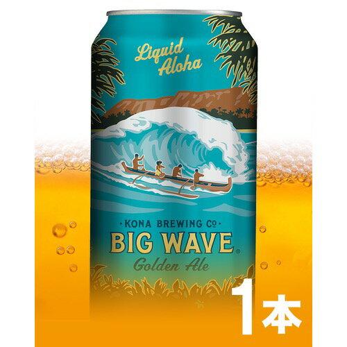 コナビール ビッグウェーブ ゴールデン エール 缶 355ml ハワイ お土産(おみやげ)