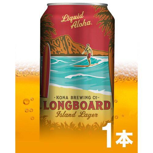 コナビール ロングボード アイランド ラガー 缶 355ml ハワイ お土産(おみやげ)