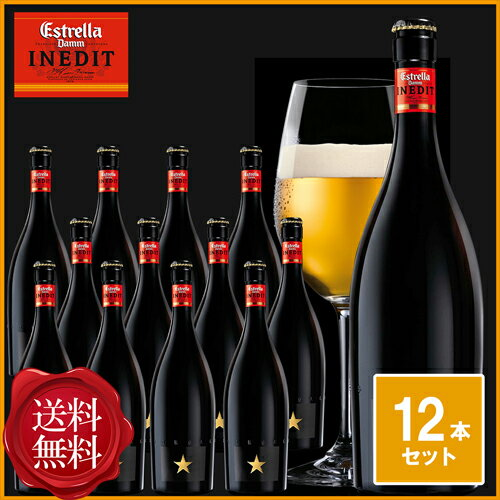 【送料無料】イネディット 12本 ビールセット 750mlスペイン 白ビール エルブジ 輸入ビール ギフト プレゼント 高級