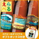 【選べる】 コナビール 3本セット 専用カートン付 ハワイ お土産 おみやげ ※1梱包10個まで