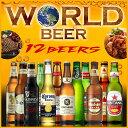 【あす楽】【送料無料】世界の超人気ビール 12本セット【輸入ビール beer】
