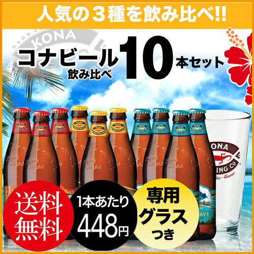 【送料無料】コナビール 飲み比べ 10本セット グラス付き ハワイ お土産(おみやげ)