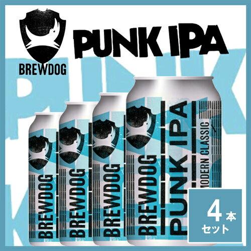 ブリュードッグ・パンク IPA 4本 ビールセット 輸入ビール 地ビール 缶 330ml クラフトビール スコットランド イギリス 柑橘系 フルーティ