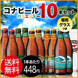 【送料無料】コナビールバラエティー10本セットグラスつき