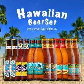 【送料無料】 第六弾 ハワイアンビール 12本セット