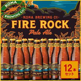 12本セット コナビール ファイアーロック ペールエール 瓶 355ml ハワイ お土産(おみやげ)