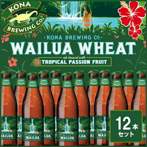 12本セット コナビール ワイルアウィート 瓶 355ml ハワイ お土産(おみやげ)