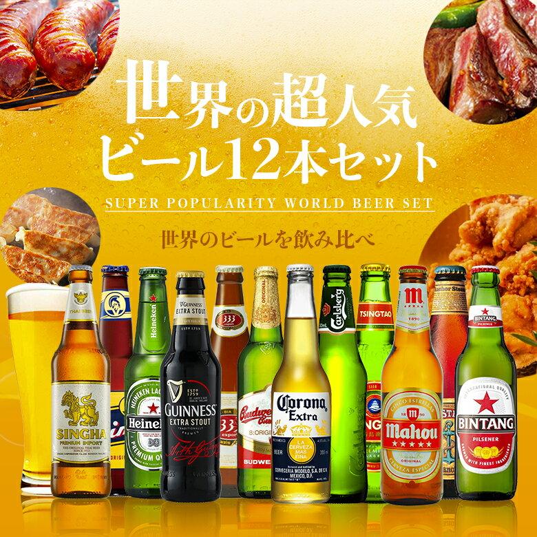 【送料無料】 世界のビール を飲み比べ!世界の超人気ビール 12本セット 輸入ビール 海外のビール 贈答用 ギフト プレゼント 父の日 お中元 お歳暮 WORLD BEER SET 12