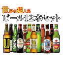 【送料無料】 世界のビールを飲み比べ!世界の超人気ビール 12本セット 輸入ビール 海外のビール 贈答用 ギフト プレ…