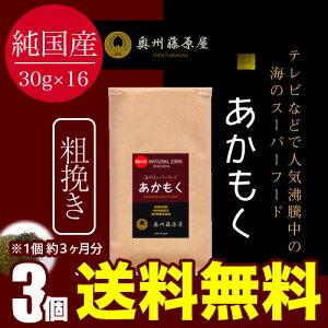 【送料無料】海のスーパーフード あかもく 粉末 秋田県産 乾燥アカモク ギバサ 30g × 3個