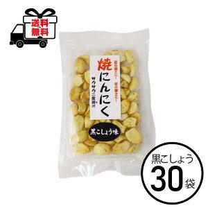 【送料無料】焼きにんにく 30袋セット さくさくにんにく 黒こしょう味 80g  サクサク ニンニク 焼きニンニク中部 長野県