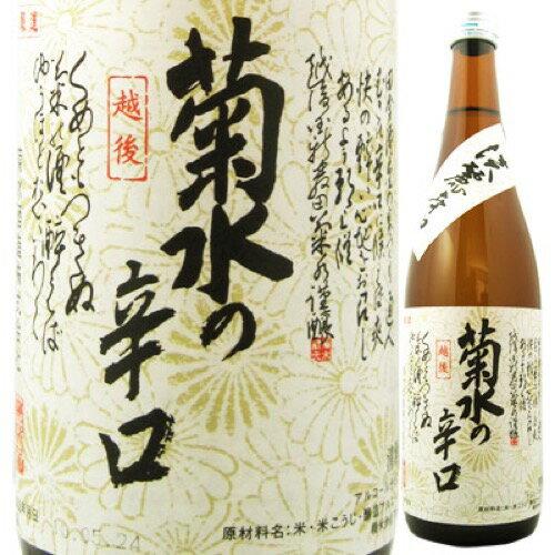 菊水酒造 淡麗辛口 菊水の辛口(きくすいのからくち) 720ml 日本酒 本醸造酒 新潟県