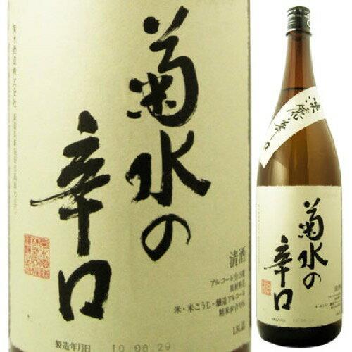 菊水酒造 本醸造 菊水の辛口(きくすい の からくち) 1800ml 日本酒 本醸造酒 新潟県