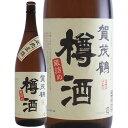 賀茂鶴 蔵詰め 樽酒 1.8L(1800ml)