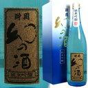 EH酒造 酔園 幻の酒 (すいえん まぼろしのさけ) 720ml 純米吟醸酒 長野県