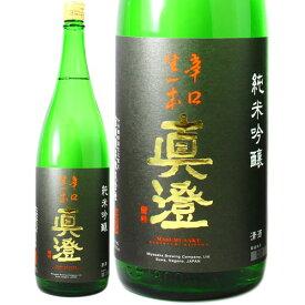 宮坂醸造 真澄 辛口生一本(ますみ からくちきいっぽん) 純米吟醸 1800ml
