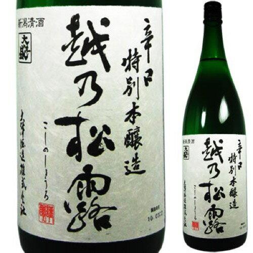 大洋酒造 越乃松露(こしのしょうろ) 辛口特別本醸造 1800ml 特別本醸造酒 新潟県