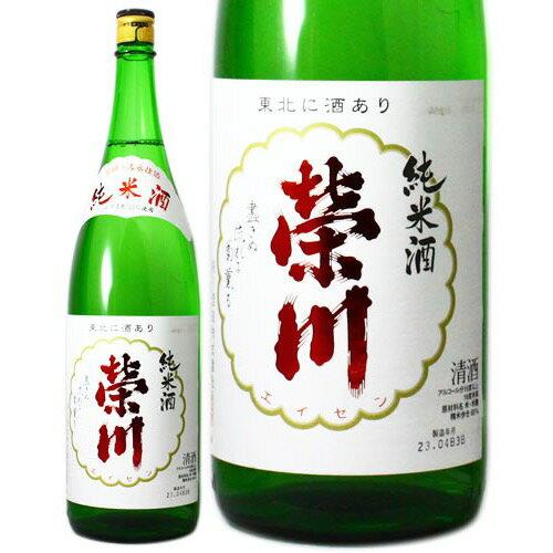榮川 純米酒 1.8L(1800ml) 福島県