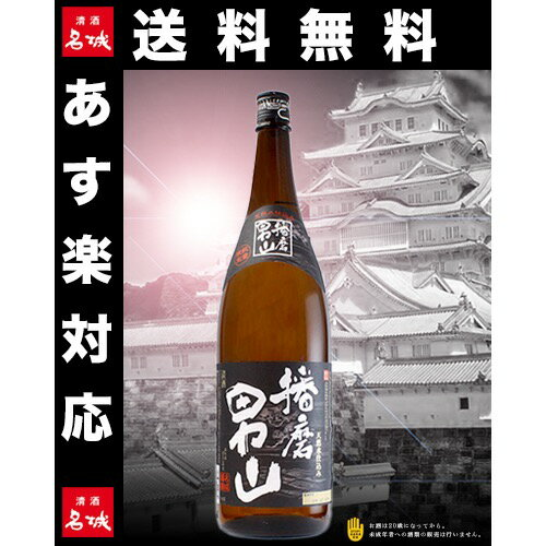 【あす楽】【送料無料】 名城酒造 播磨男山 1.8L(1800ml) 兵庫県