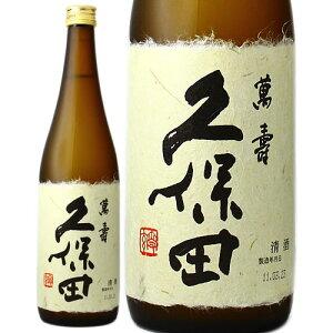 朝日酒造 久保田 萬寿 720ml 純米大吟醸酒 新潟県