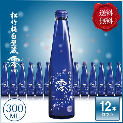 松竹梅白壁蔵 澪 MIO 12本セット 宝酒造 発泡 スパークリング清酒 ミニボトル 300ml 【あす楽】【送料無料】 ※箱なし