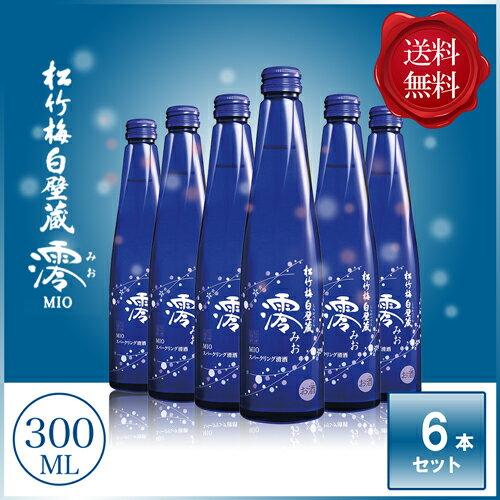 松竹梅白壁蔵 澪 MIO 6本セット ミニボトル 300ml 宝酒造 発泡 スパークリング清酒 【あす楽】 【送料無料】 ※箱なし