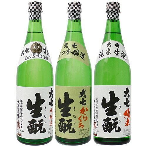 【送料無料】 福島県の看板酒 大七飲み比べ 3本セット 720ml
