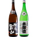 【送料無料】 酒のいしかわ ベストハイコスパ 2本セット