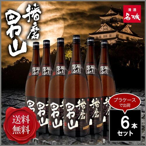 【あす楽】【送料無料】 プラケース販売 名城酒造 播磨男山 (はりまおとこやま) 6本セット 1.8L(1800ml)