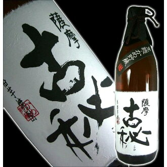 900 ml of sea of clouds brewing Satsuma old secrets (こひ)
