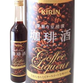 KIRIN 深煎り豆浸漬 珈琲酒 コーヒーチュウ 500ml 静岡県