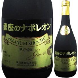 明利酒類 熟成焼酎 銀座のナポレオン 20度 甲類焼酎 720ml