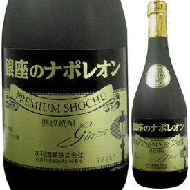 明利酒類 熟成焼酎 銀座のナポレオン 甲類焼酎 720ml