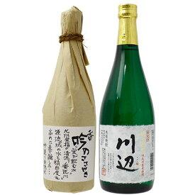 【送料無料】 ホタル飛びかう美しい水仕込み焼酎 2本セット 720ml
