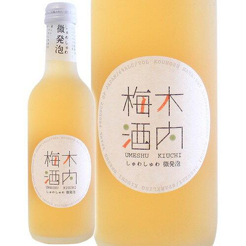 しゅわしゅわ木内梅酒 300ml 関東 茨城県
