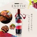 エキゾチックカベルネ・ソーヴィニヨン×ゲヴェルツトラミネール赤ワインチリ750ml