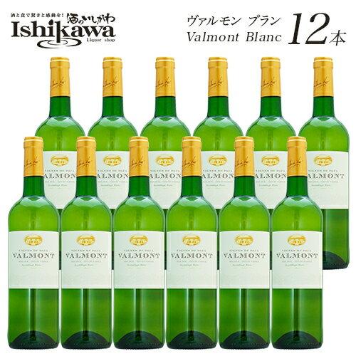 ヴァルモン 白 12本 ワインセット 750ml フランス やや辛口 【あす楽】 【送料無料】
