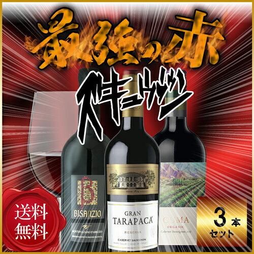 【送料無料】 最強の赤ワイン 3本セット