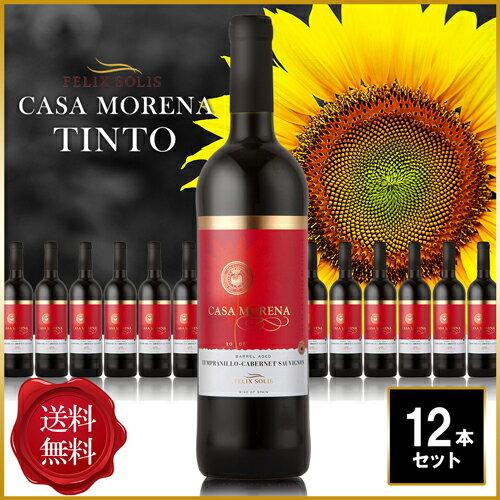 【送料無料】 カーサ モレナ 赤ワイン 12本セット 750ml