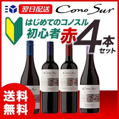 コノスル ヴァラエタル 初心者 赤ワイン 4本セット 【送料無料】 [N]