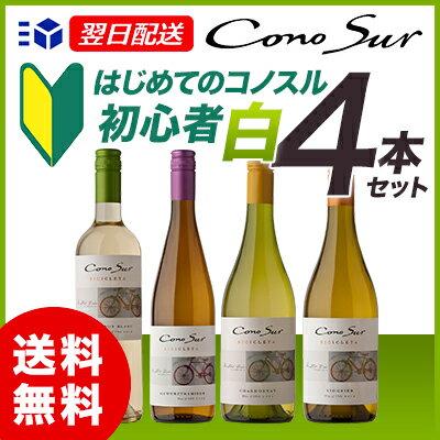 【あす楽】 コノスル ヴァラエタル 初心者 白ワイン 4本セット 【送料無料】