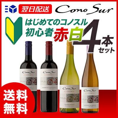 【あす楽】 コノスル ヴァラエタル 初心者 赤白 4本セット 【送料無料】