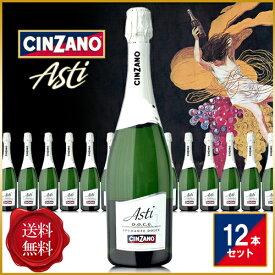 チンザノ アスティ スプマンテ 12本 ワインセット 750ml スパークリングワイン イタリア 【送料無料】